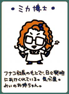 MIXTOWN_IROARI_intro_MIKA