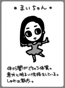 MIXTOWN_IRONASHI_intro_M