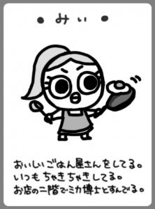 MIXTOWN_IRONASHI_intro_MI