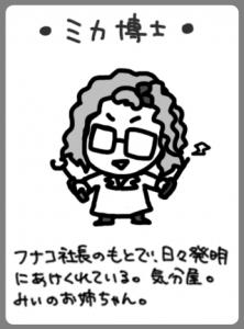 MIXTOWN_IRONASHI_intro_MIKA